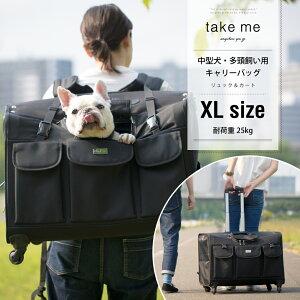 TAKE ME中型犬・多頭飼い用キャリーバッグXLサイズ・ブラック送料無料 中型犬用キャリーバッグ リュック&カート 多頭飼い用キャリーバッグ ペットグッズ ペットカート