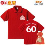 還暦祝いの赤いポロシャツ。背番号60のインパクトは抜群!