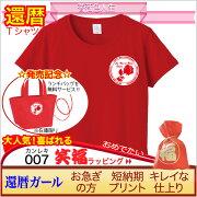 還暦お母さんに「薔薇色の人生」を願いを込めた還暦Tシャツ
