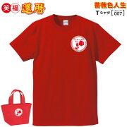 還暦母へお祝いプレゼント。バラのイラスト赤いTシャツのデザイン。
