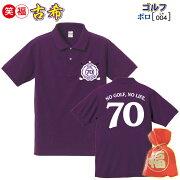 古希祝いの紫色ポロシャツ。背番号70のインパクトは抜群!