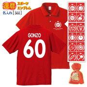 還暦祝いの赤いポロシャツスポーツ大好き、エンブレムと背番60デザイン