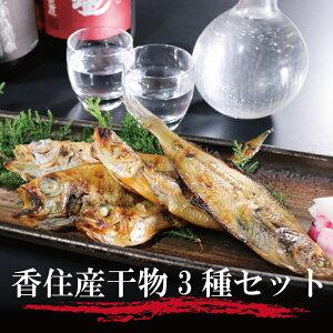 干物 送料無料 香住産 旨干し セット 詰め合わせ 3種 のどぐろ かれい ハタハタ 冬ギフト 美味しい ギフト プレゼントプレゼント 贈り物 お取り寄せ 人気 美味しい 海鮮 グルメ お祝い 内祝い