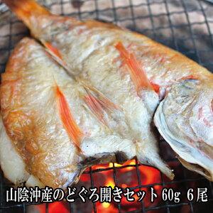 干物 のどぐろ開きセット 60g 6尾 干物セット 贈答品 送料無料 贈り物 ノドグロ ギフト プレゼン 高級 海鮮 グルメ お取り寄せ 海鮮グルメ