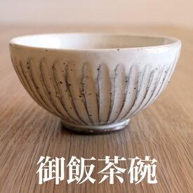 お茶碗 和食器 / 粉引 ごはん茶碗 / 卵かけご飯茶碗 おしゃれ 国産 日本製 大人用 食器 送料無料