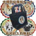 【お散歩バッグ】犬種別似顔絵トート バッグ お散歩トート 名入れトート おさんぽバッグ 名入れ無料