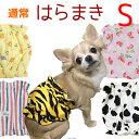 犬の腹巻 犬 腹巻 はらまき 犬寒さ対策 Sサイズ 冬暖か かわいい 可愛い ポカポカ 犬用