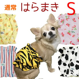 犬用 犬のはらまき 薄手はらまき 春・夏用 腹巻 冷え対策 Sサイズ 春先朝晩・夏のクーラー対策 ドッグウェア 下痢予防 傷舐め防止
