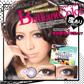 Degrees and degrees without the maximum one year use rates coloured ☆ brilliant color sheets in a box 1 x 2 box set (both eyes) colored contact lens Brilliant Color