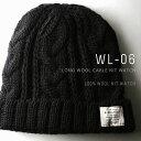大きいサイズ ニットキャップ 帽子 ウール100% ケーブルニット 黒 WL-06 L XL