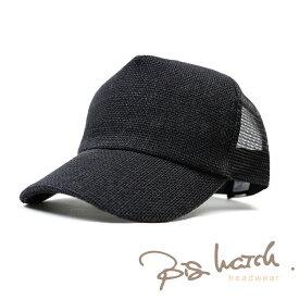 大きいサイズ メンズ 帽子 L XL レディース 無地 ヘンプキャップ BIGWATCH ビッグワッチ オールブラック 黒 メッシュキャップ ダメージ加工無し WCPM-09B 春 夏 秋 UVケア