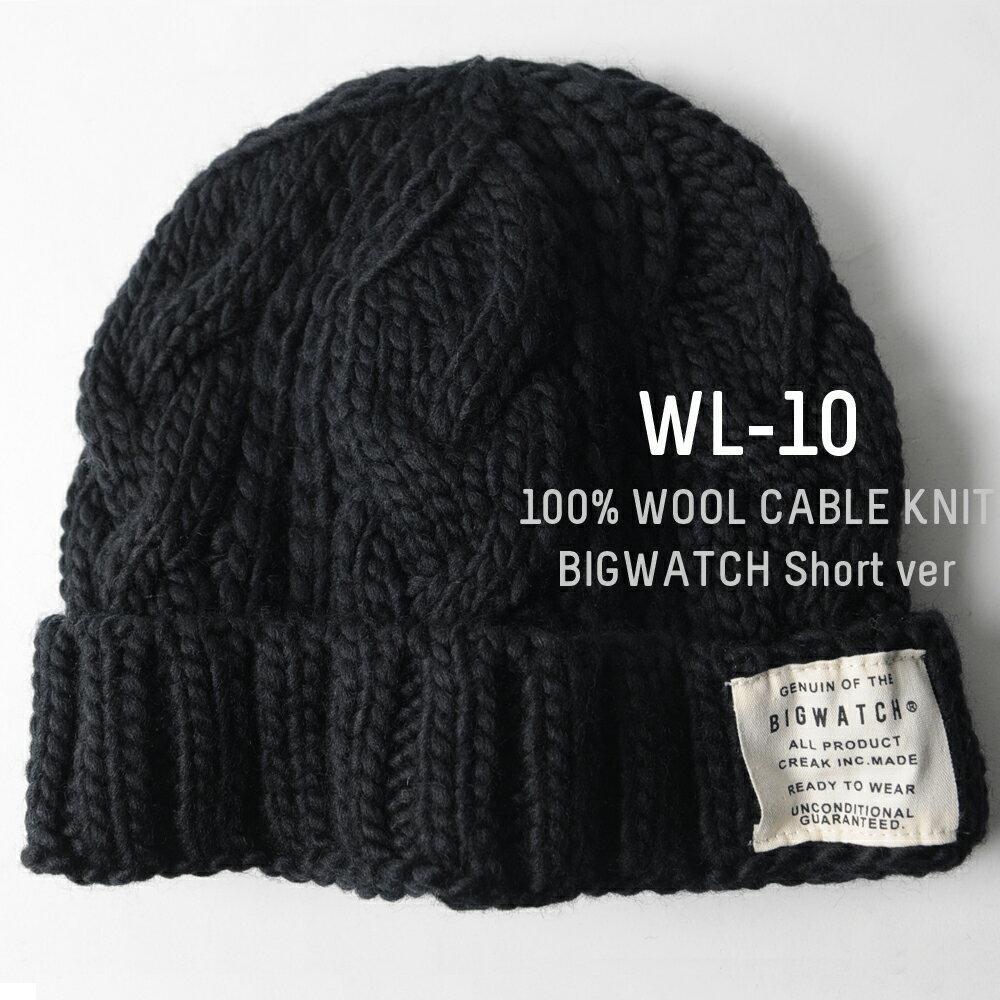 帽子 大きいサイズ L XL ウール ケーブル ニットキャップ BIGWATCH(Short Ver) 黒 ブラック ビーニー ビッグサイズ ビッグワッチ ワッチキャップ ケーブル 防寒対策 WL-10 春 秋 冬
