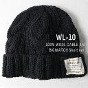 帽子 メンズ 大きいサイズ L XL ウール ケーブル ニットキャップ BIGWATCH(Short Ver) 黒 ブラック ビーニー ビッグサイズ ビッグワ…