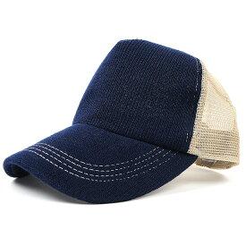 大きいサイズ L XL 帽子 無地 ヘンプ ニット コットンキャップ BIGWATCH ネイビー(紺) ベージュ メッシュキャップ ビッグサイズ ビッグワッチ ダメージ加工無し CPM-23 春 夏 秋 UVケア