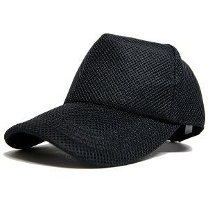 大きいサイズ 帽子 BIGWATCH正規品 無地 スポーツ メッシュキャップ 黒 L XL CPMG-01 春 夏 秋 UVケア