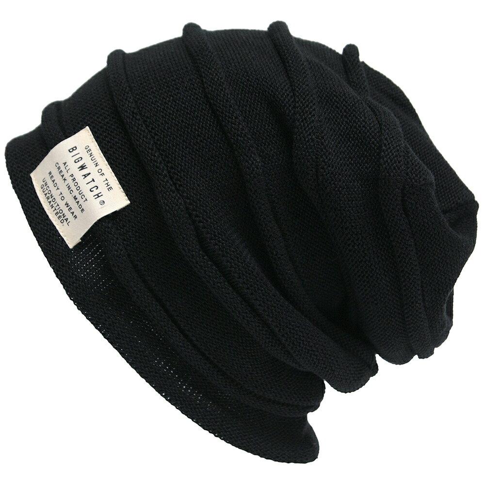 大きいサイズ メンズ 帽子 L XL ヘンプロールBIGWATCH ブラック HM-01 ニット帽 ニットキャップ 春 秋 冬