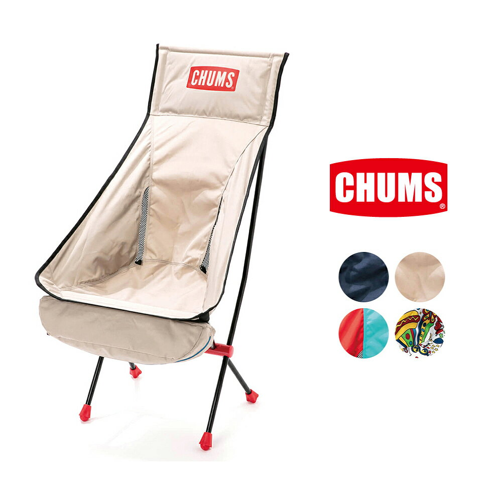 チャムス CHUMS フォールディングチェアブービーフットフォーハイ チェア 椅子 折り畳み パッカブル仕様 キャンプ フェス アウトドア ビーチ 海 バーベキュー CH62-1171