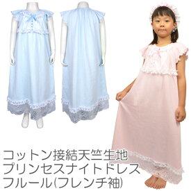 プリンセス ナイトドレス・フルール(フレンチ袖)[綿100%接結生地][ネグリジェ][パジャマ][キッズ][日本製]