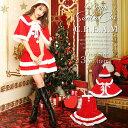 【即納スピード便】サンタ コスプレ サンタコス 衣装 コス クリスマス コスチューム 大きいサイズ セクシー サンタクロース パーティ ワンピース ワンピ サンタコスプレ ケープ ポンチョ 帽子 帽 ミニスカサンタ 通販 赤 レッド レディー
