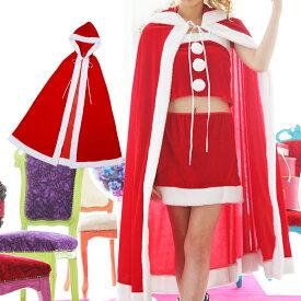 【即日発送】サンタ ポンチョ ケープ マント ロング フード コート ファー 長袖 コスプレ サンタコス コスチューム クリスマス 衣装 セクシー サンタクロース パーティ コス サンタコスプレ 2019 サンタ衣装 クリスマスコスチューム ホビー