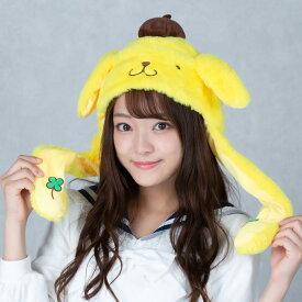 【サンリオ公式】ポムポムプリンぴこぴこ帽