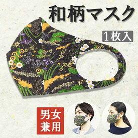 和柄マスク 秋 冬 花寄紋緑柄 男女兼用 大人用 耳が痛くならない ファッションマスク おしゃれ 和風