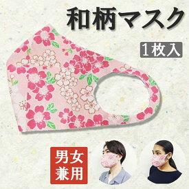 和柄マスク 秋 冬 満開桜赤柄 男女兼用 大人用 耳が痛くならない ファッションマスク おしゃれ 和風
