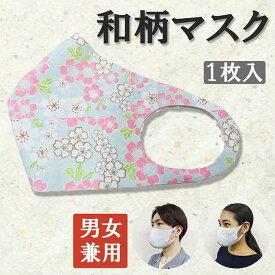 和柄マスク 秋 冬 満開桜青柄 男女兼用 大人用 耳が痛くならない ファッションマスク おしゃれ 和風