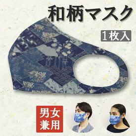 和柄マスク 秋 冬 烈風文様紺柄 男女兼用 大人用 耳が痛くならない ファッションマスク おしゃれ 和風