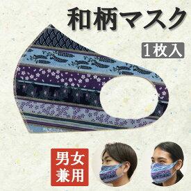 和柄マスク 秋 冬 縞文に花四季柄 男女兼用 大人用 耳が痛くならない ファッションマスク おしゃれ 和風