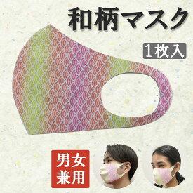 和柄マスク 秋 冬 青海波柄 男女兼用 大人用 耳が痛くならない ファッションマスク おしゃれ 和風 マスク