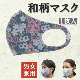 和柄マスク 秋 冬 満開桜紺柄 男女兼用 大人用 耳が痛くならない ファッションマスク おしゃれ 和風