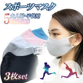 メッシュマスク 3枚セット マスク 洗えるマスク マスク 洗える 男女兼用 大人用 子ども用 フィット 無地 在庫あり メッシュ素材 通気性 マスク 子供 衛生商品 スポーツ ジム 速乾 トレーニング ウォーキング フィットネス 運動 ランニング