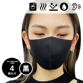 ポリウレタン洗える黒マスク