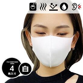 マスク 洗えるマスク 4枚セット マスク 洗える 男女兼用 フリーサイズ 花粉対策 花粉 予防 大人用 おしゃれ フィット フィルター 無地 白 在庫あり