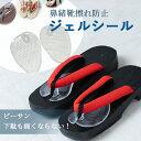 鼻緒靴擦れ防止ジェルシール トングカバー 靴ずれ防止 鼻緒カバー フットケア はなお 痛み防止 靴擦れ くつずれ パン…