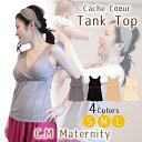 【メール便対応 3枚以上で送料無料】授乳服 授乳タンク 授乳服インナー 夏 授乳タンクトップ トップス カシュクール…