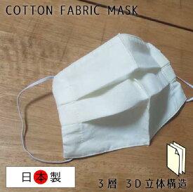 【 在庫あり 送料無料 】マスク 1枚 オフ白 日本製 布マスク 洗える 立体 立体マスク プリーツ 綿100% ガーゼマスクのような優しい綿布 大人用 3層構造