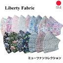 送料無料 リバティ Liberty 日本製 マスク 立体 布マスク 花柄 プリント 薄手 ガーゼ 洗える かわいい 可愛い おしゃ…