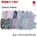 マスク 日本製 布マスク おしゃれ 送料無料 リバティ Liberty 立体 花柄 プリント 薄手 ガーゼ 洗える かわいい 可愛…