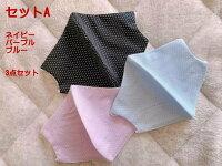 日本製送料無料ドット水玉立体布マスク選べる3枚セット棉100%ガーゼ女性サイズレギュラーサイズ大人6色三層洗える繰り返し水玉プリントかわいいおしゃれ柔らかいコットンマスク3層薄い薄手