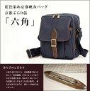 藍 柿渋染め 日本製 メンズ ショルダーバッグ 革付属 斜めがけ 京都 帆布バッグ 「六角」 帆布生地