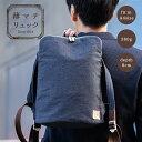 ボディーバッグ メンズ 日本製 リュック 岡山デニム 軽量 キャンバス コットン 無地【PC13.5inch_iPad 収納可】 薄マ…