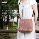 柿渋染 日本製 ショルダーバッグ レディース ミセス 斜めがけ 軽い 軽量 旅行 京都 旅行 帆布 バッグ 鞄 『京都旅物語…