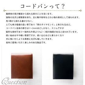コードバンGluckKerl純札二つ折り財布GK-011