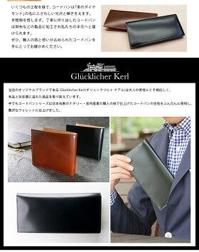 二つ折財布財布メンズ純札革財布コードバン馬革[名入れ刻印]GlucklicherKerl(ギリュックリヒャケアル)GK-011