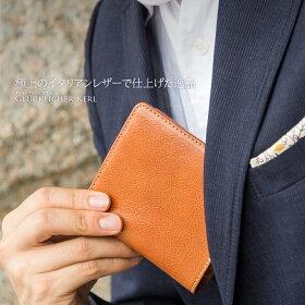 本革二つ折り財布・メインイメージ
