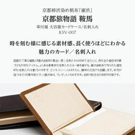 京都旅物語鞍馬名刺入れ&カードケース