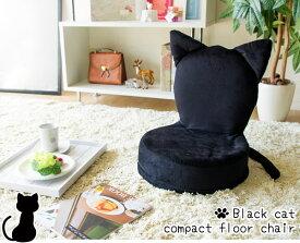 クロネコ座椅子 アニマル座椅子 黒猫座イス パックン座椅子 ブラックキャット 子ども用座いす キッズチェア かわいい 人気 黒猫 便利 一人暮らし おしゃれ お洒落 YS-557RBKMIYS-557RBK