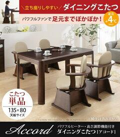 こたつ本体のみ こたつ コタツ 炬燵 おしゃれ テーブル こたつテーブル 高さ調節 高さ調整 こたつ 長方形 ダイニングテーブル パワフルヒーター-高さ調節機能付きダイニングこたつ〔アコード〕 135x80cm こたつ本体のみ ハイタイプ G0100068 BUG0100068